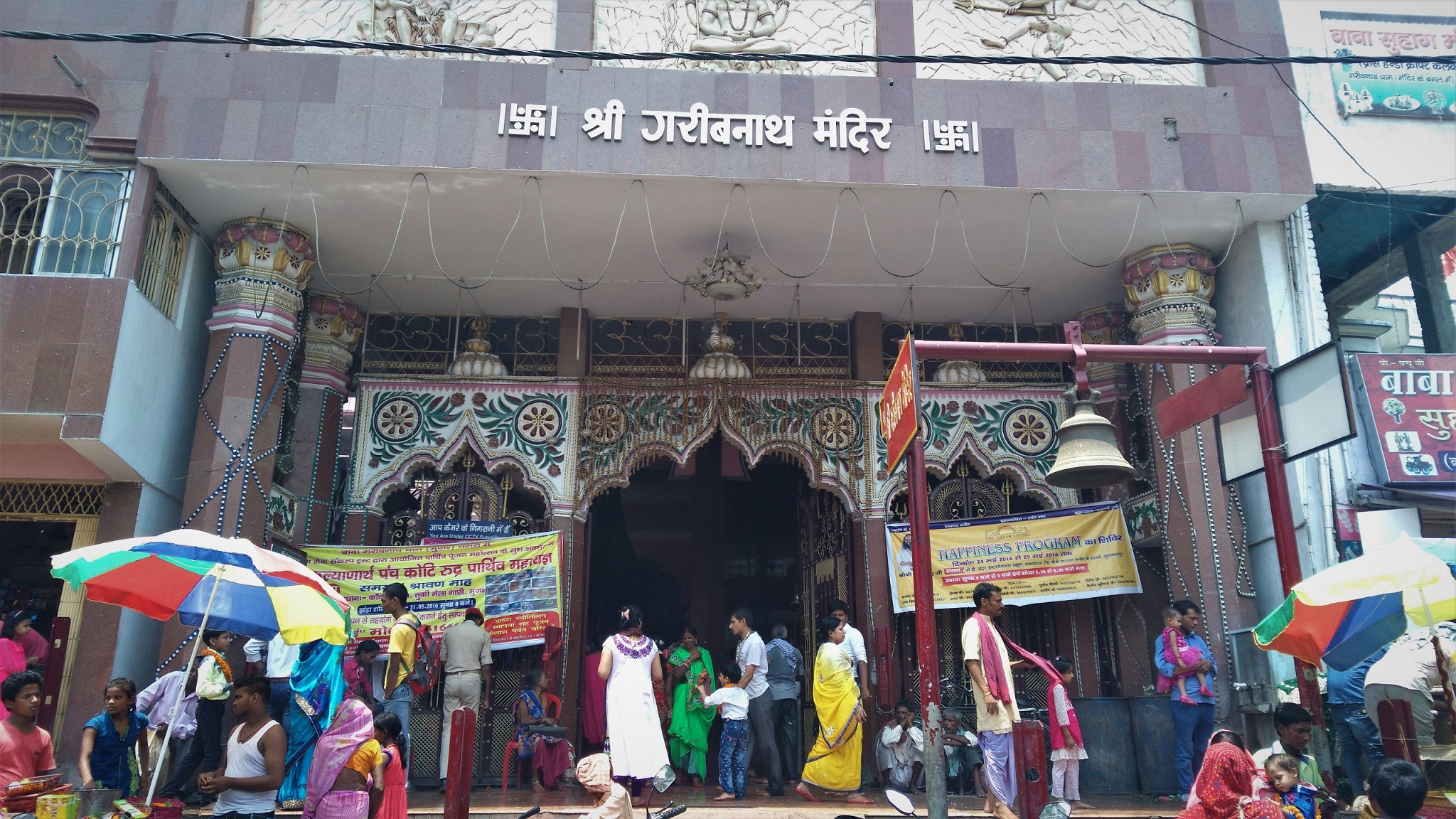 Garib Sthan Temple Entrance